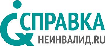 Справка.Неинвалид.ру