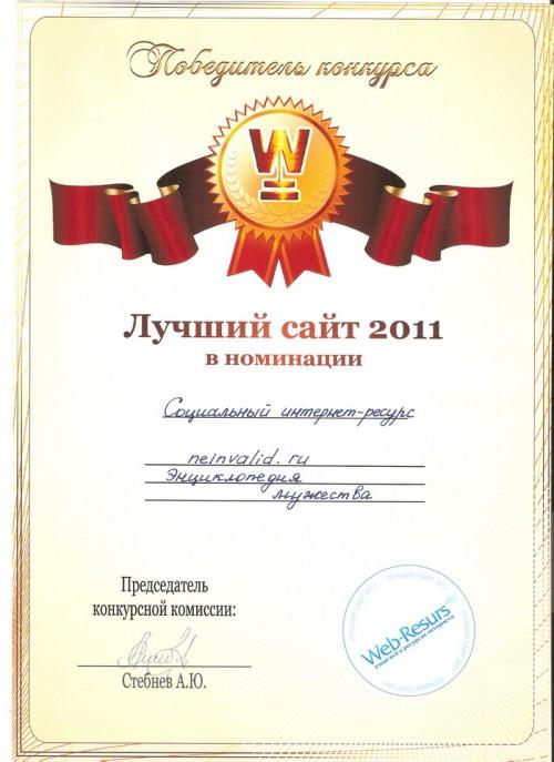 Лучший социальный интернет-ресурс 2011 года