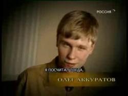 Олег Аккуратов (Oleg Akkuratov): Мальчик из Армавира. Необыкновенные вундеркинды
