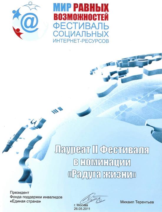 II Фестиваль социальных интернет-ресурсов «Мир равных возможностей»