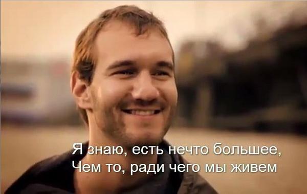 Ник Вуйчич: Что-то большее