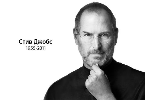 На 56 году жизни умер Стив Джобс — сооснователь и до последнего времени генеральный директор компании Apple.