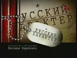 Русский характер: Без права на ошибку