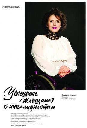 РОО Катюша 2011 Наталья Присецкая