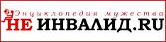НЕ ИНВАЛИД.RU - Энциклопедия мужества