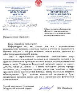 Белорусская железная дорога предоставляет специальные вагоны для людей с физическими ограничениями