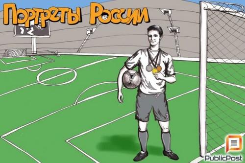 Портреты России: футболист-паралимпиец