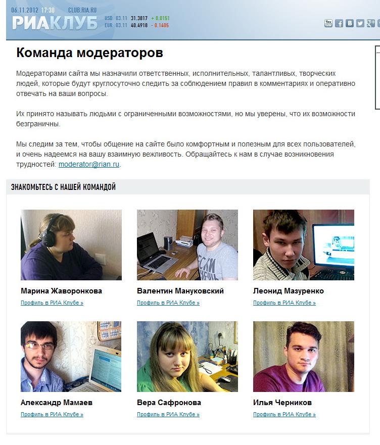 """Выпускники центра """"Парус надежды"""" пришли на работу в РИА Новости"""