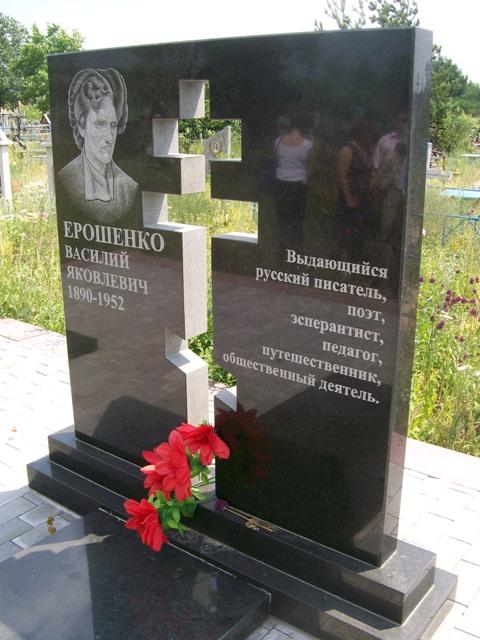 Памятник на могиле Василия Ерошенко.