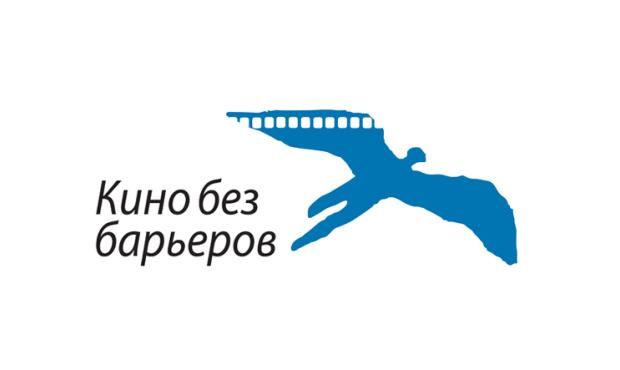 Программа фестиваля «Кино без барьеров»