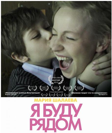 Фильм «Я буду рядом»
