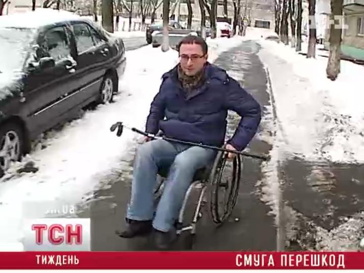 Зимой украинские инвалиды-колясочники ради выживания превращаются в суперменов