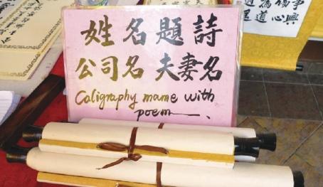 Каллиграфия - поэзия в движении