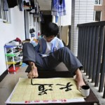 Фан Линг: Обычный образ жизни