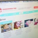 Первая в России соцсеть для детей-инвалидов появилась в Томске