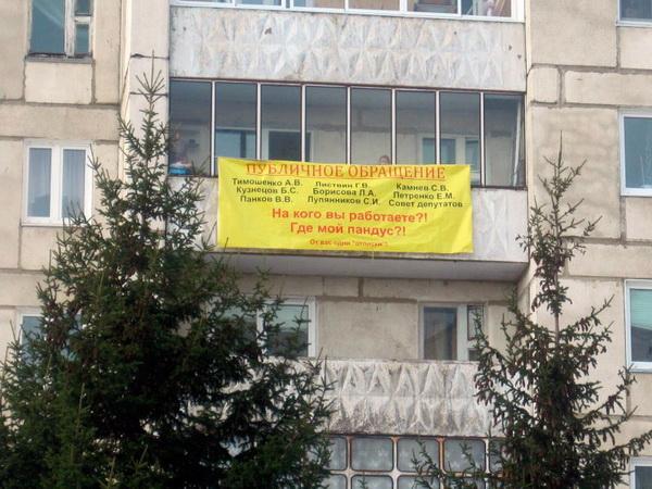 Инвалид-колясочник разместил публичное обращение на балконе