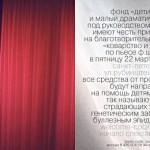 Ксения Раппопорт приглашает на спектакль в пользу помощи «детям-бабочкам»