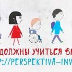 Прокуратура устроила проверку в организации инвалидов «Перспектива»