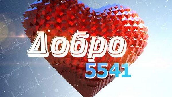 ДОБРО 5541