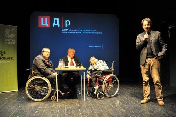 Мир для всех — инвалидность