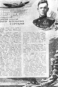 Сорокин Захар Артёмович: Мужество наивысшего свойства