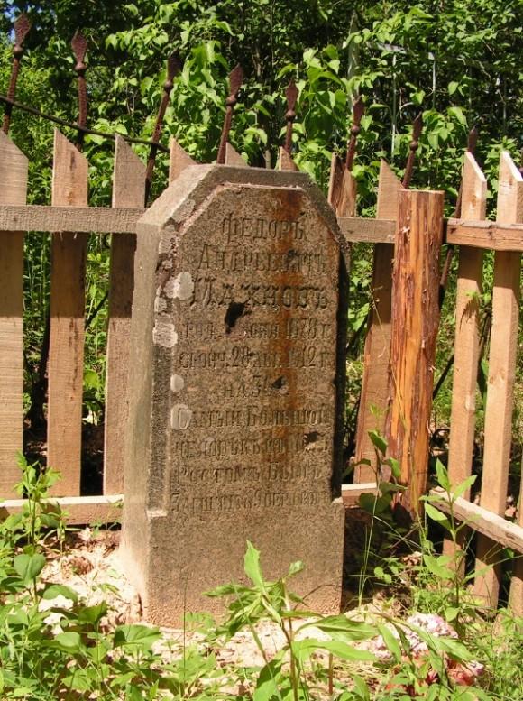 Памятник на могиле Федора Махнова
