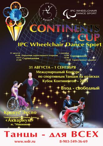 Кубок Континентов  по спортивным танцам на колясках 2013