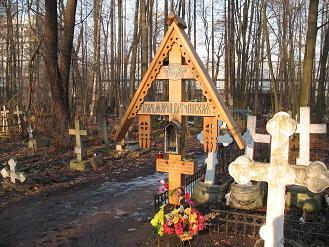 Поклонный крест на месте бывшего погребения святой Марии Гатчинской на Смоленском кладбище (г. Санкт-Петербург).