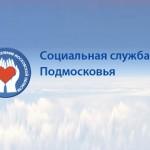 В интернете заработал портал «Социальная служба Подмосковья»