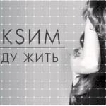 МАКSИМ — Я Буду Жить