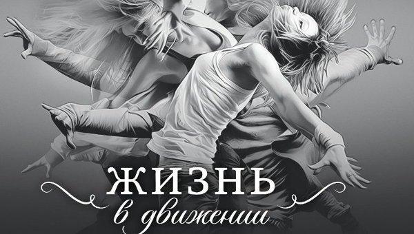 Благотворительный концерт «Жизнь в движении» пройдет в Театре Наций