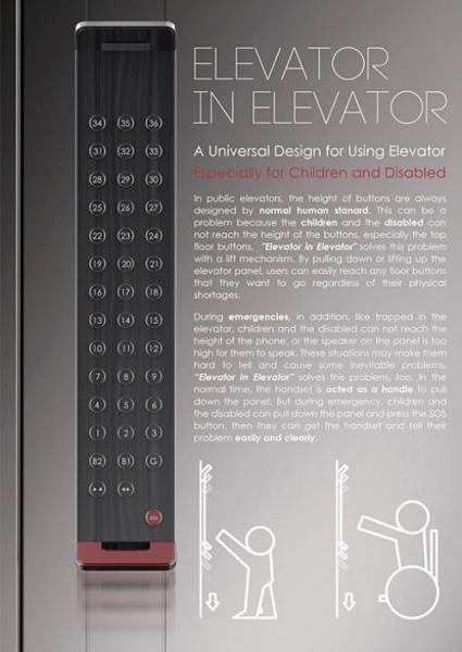 elevator_in_elevator