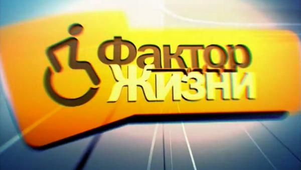 Передача «Фактор Жизни» от 12.01.2014