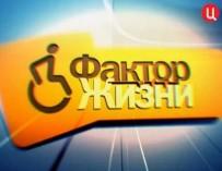 Передача «Фактор Жизни» от 30.03.2014