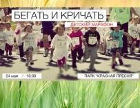 На Красной Пресне пройдет детский марафон «Бегать и кричать», где ни на кого не посмотрят косо