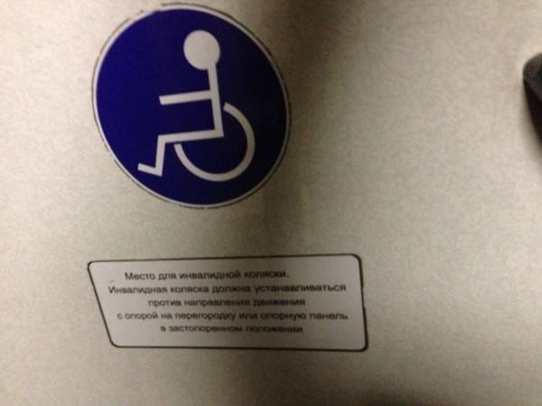 Еще один вариант маркировки места для маломобильных пассажиров.