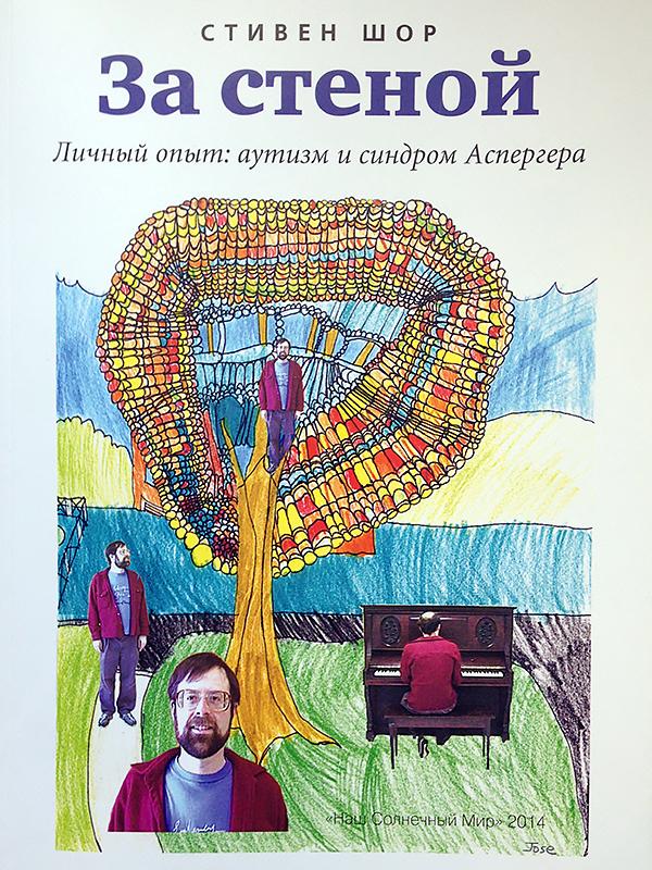 На фото: обложка книги. – М.: Наш солнечный мир, 2014