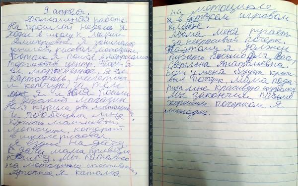 Письмо-отчет от 9 апреля 2014 года. Одна из первых записей