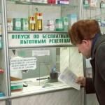 Как получить бесплатные лекарства?