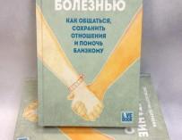 «Испытание болезнью»: Теория двух рукопожатий, или Нужда заставит