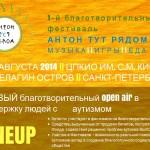 Фестиваль «Антон тут рядом» пройдет 16 августа в Петербурге