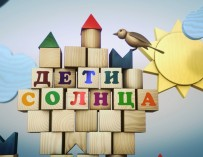 Телеканал Russia Today снял сериал о жизни детей с синдромом Дауна