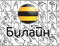 «Билайн» перешел на язык жестов