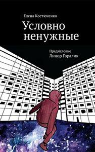 Обложка книги Елены Костюченко. Фото - «Качканарский четверг»