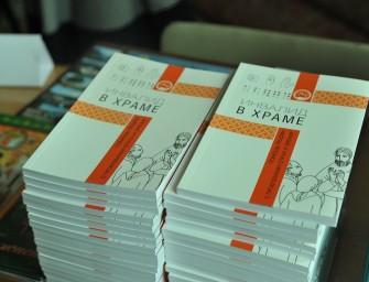 Синодальный отдел выпустил новую книгу «Инвалид в храме: помощь людям с проблемами слуха и зрения»