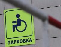 В Москве будут эвакуировать автомобили, незаконно припаркованные на местах для инвалидов