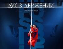 Официальный фильм о Паралимпийских играх в Сочи «Дух в движении» выходит в кинопрокат