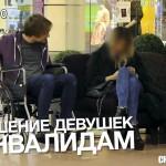 Отношение девушек к инвалидам