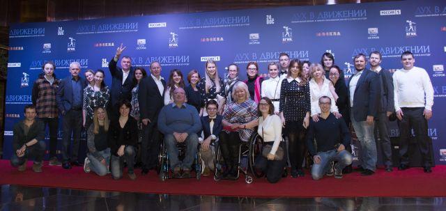 Премьерный показ фильма «Дух в движении» в Москве