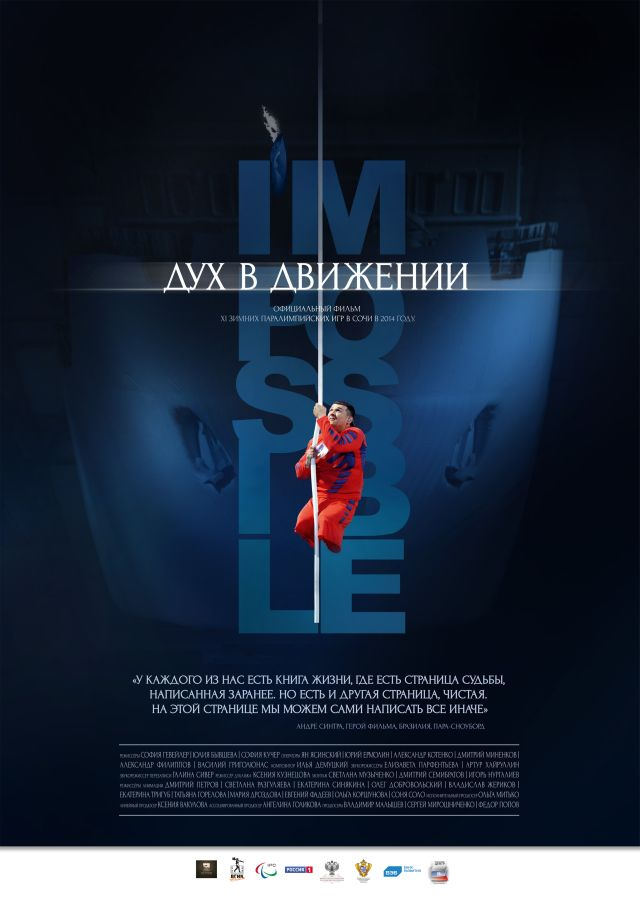 Плакат фильма «Дух в движении»